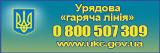 http://www.kmu.gov.ua/control/